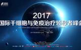 2017国际干细胞与免疫治疗领导者峰会即将启幕