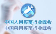 2015第七届中国人用疫苗行业峰会&2015第二届中国兽用疫苗行业峰会
