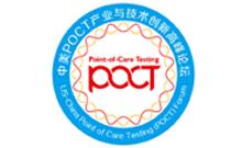 首届中美POCT产业与技术创新高峰论坛