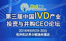 第三届中国IVD产业投资与并购CEO论坛