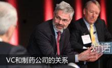 Merck Serono执行副总裁论VC和制药公司的关系