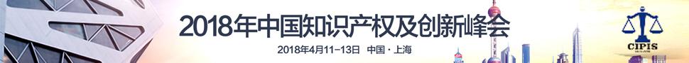 第二届中国医药知识产权峰会