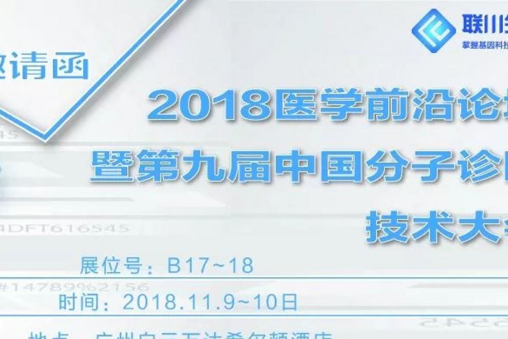 真诚相邀 | 联川生物邀您共赴2018医学前沿论坛暨第九届中国分子诊断技术大会