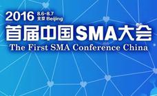 第一届中国SMA大会