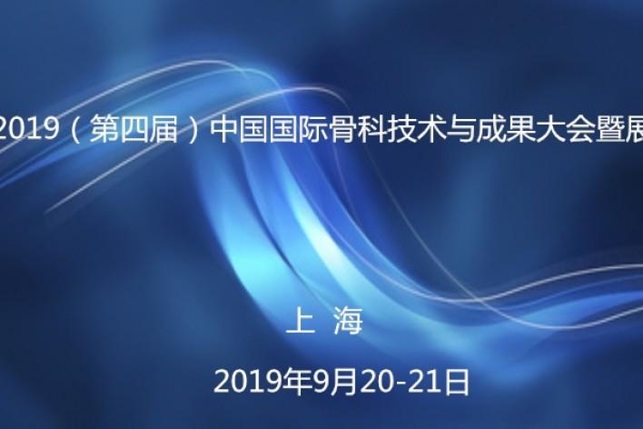 2019(第四届)中国国际骨科技术与成果大会暨展览会