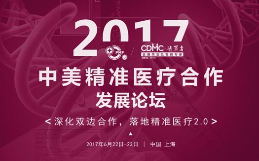 2017中美精准医疗合作发展论坛