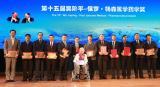中国医药界大奖颁发:新设奖项神秘获奖人露面