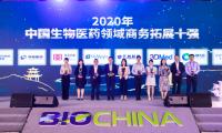 BioChina重磅!中国生物医药五大榜单揭晓