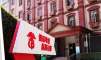 2021年中国医疗高级工商管理研修班培训通知