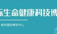南京国际生命健康科技博览会带你揭秘密生物医药及服务展区