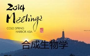 2014年冷泉港亚洲会议:合成生物学