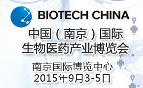 中国(南京)国际生物医药产业展览会与学术会议