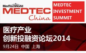 医疗器械创新投资峰会2014