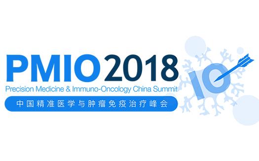 2018中国精准医学与肿瘤免疫治疗峰会(PMIO)