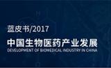 中国生物医药产业发展蓝皮书(2017)