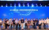 第三届人体微生物组创新未来者大会在上海隆重举行