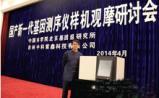 任鲁风:国产仪器亮剑基因测序市场