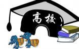 盘点2015年度中国大学十大新闻事件(附点评)