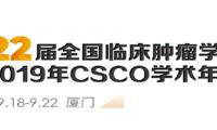 2019 CSCO报告分享 | 中国乳腺癌40年的诊疗模式变迁