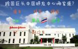 盘点:跨国巨头中国研发中心哪家强