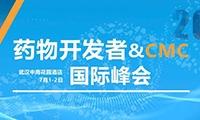 【倒计时9天,完整议程公开】药物开发者&CMC国际峰会·2021武汉