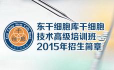 华东干细胞库干细胞技术高级培训班-2015年招生简章