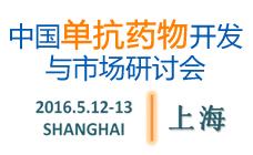 中国单抗药物开发与市场研讨会