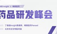 官宣 | 丁香园Insight数据库 & 精鼎医药药品研发峰会4月开启!