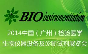 2014中国(广州)检验医学生物仪器设备及诊断试剂展览会