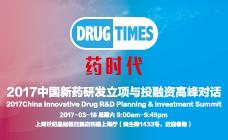 2017中国新药研发立项与投融资高峰对话