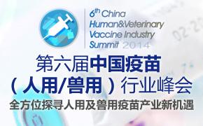 2014(第六届)中国疫苗(人用/兽用)行业峰会