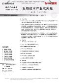 Wind资讯-生物技术产业双周报(2013年16期)