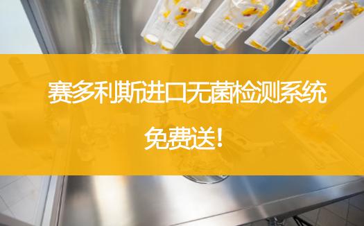 赛多利斯重磅福利:进口无菌检测系统免费送!