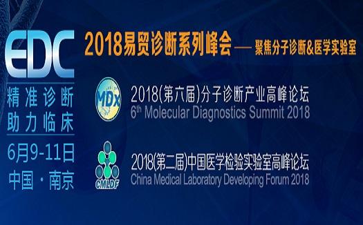 2018 EDC易贸诊断系列峰会—聚焦分子诊断和医学实验室