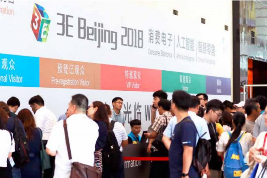 科技赋能乐享智慧生活 ,3E 北京消费电子展全球启动