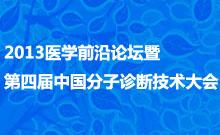 第四届中国分子诊断技术大会