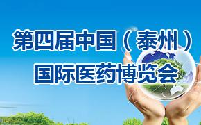 第四届中国(泰州)国际医药博览会