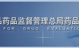CDE@申请人,药审中心网站开通临床默示许可相关功能