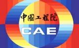 祝贺 | 中国工程院2017院士增选最终候选人名单,乔杰、董家鸿等七人入选