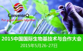 2015中国国际生物基技术与合作大会