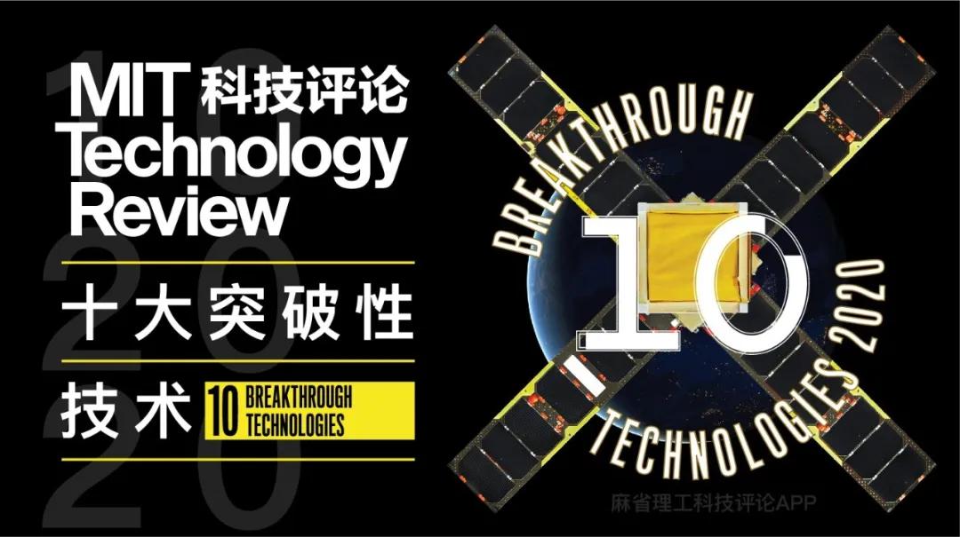 《麻省理工科技評論》發布2020全球十大突破性技術,抗衰老藥、個性化藥物入選