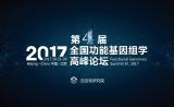 第四届全国功能基因组学高峰论坛即将在北京召开