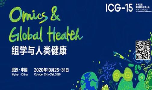 ICG-15分論壇預告!基因組學、互聯網/大數據、農業領域學術大咖聚在一起,會聊些什么?