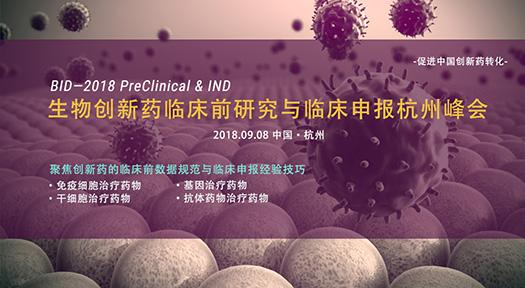 如何将细胞治疗药物成功推向临床,2018-BID峰会数10位药审专家齐聚杭州为您答疑解惑