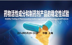 药物活性成分和制剂产品的稳定性试验