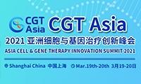CGT Asia 2021 亚洲细胞与基因治疗创新峰会将于3月19日-20日上海举办