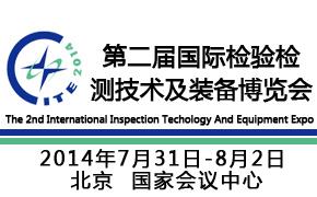 第二届国际检验检测技术与装备博览会