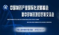 中国制药产业国际化战略峰会暨中印制药项目对接交流会即将召开