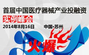 首届中国医疗器械产业投融资实例峰会