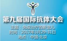 第九届国际抗体大会